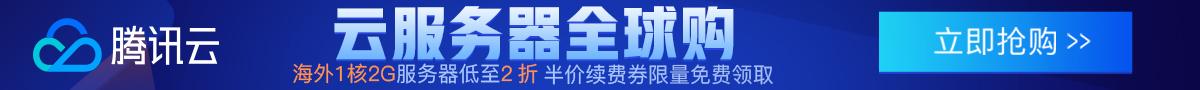 【腾讯云】海外1核2G服务器低至2折,半价续费券限量免费领取!